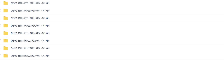 【2020年夏】诸葛学堂王者班视频课程百度云网盘下载(完结)
