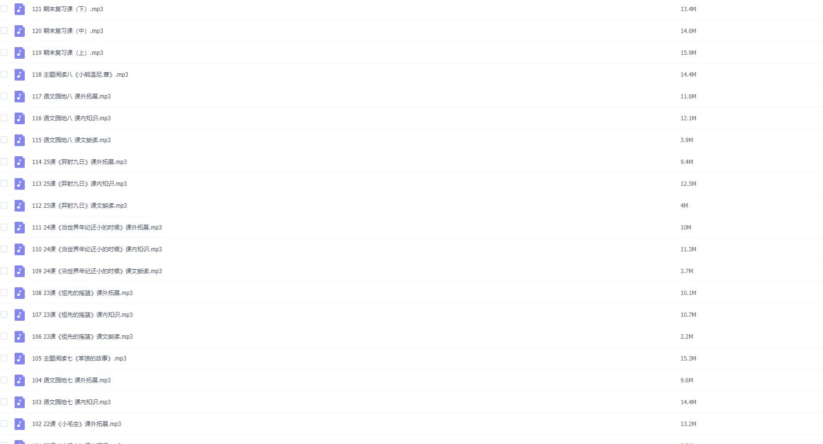 喜马拉雅统编语文名师辅导课二年级音频下【完结】