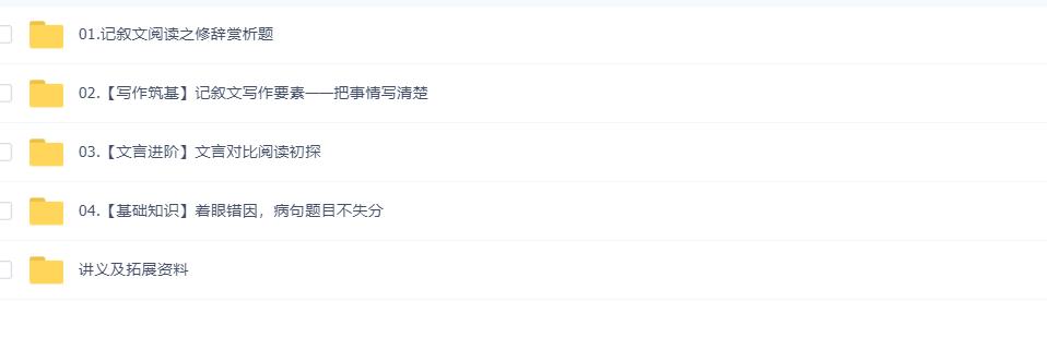 【2020-秋】初一语文阅读写作直播班(杨林)