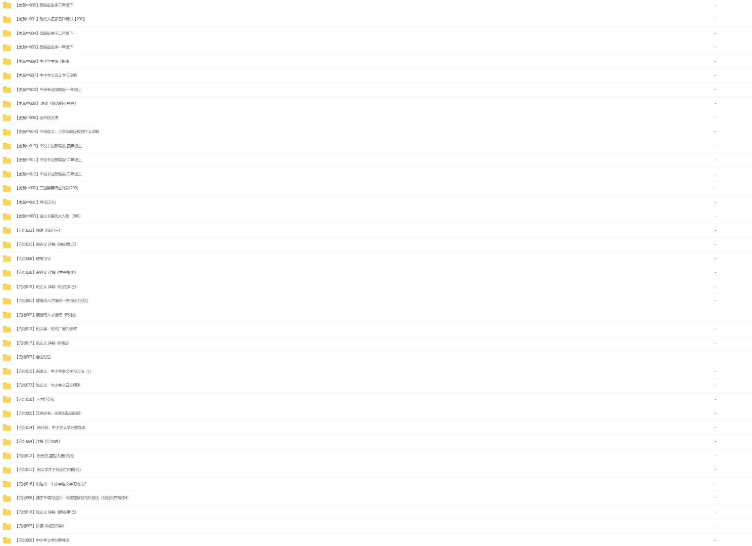 平哥语文网课平说语文百度云网盘下载音频全套