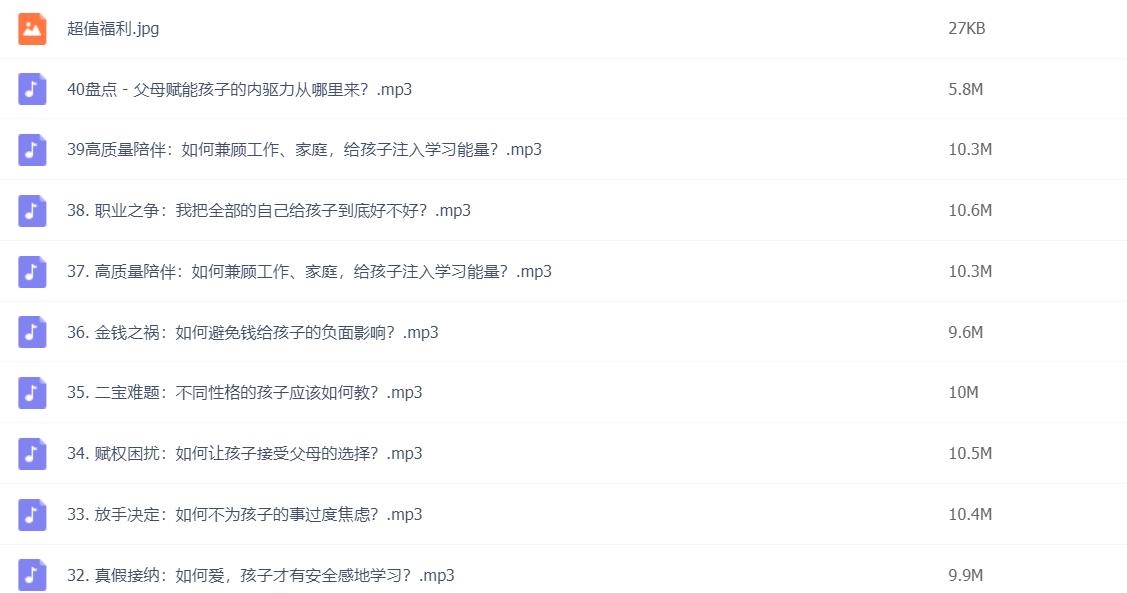 黄静洁优等生养成计划百度网盘下载【完结】