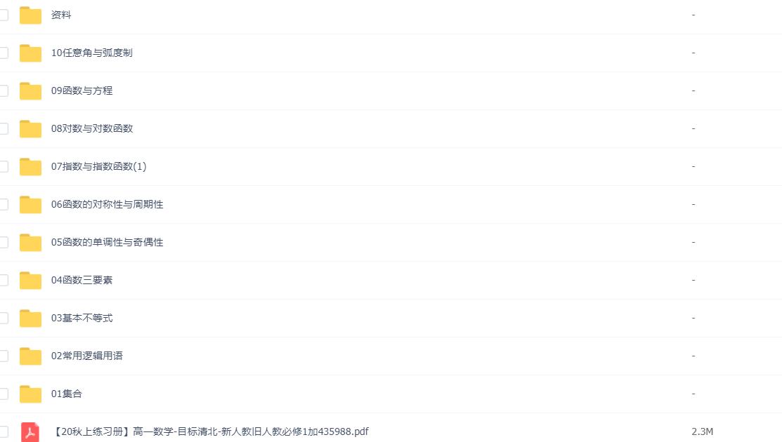 问延炜数学高一数学网课百度云网盘下载目标清北班
